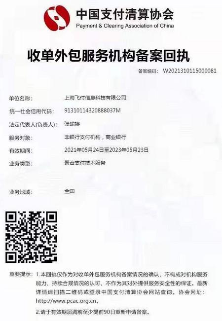宝贝支付公司上海飞付,通过收单外包服务机构备案