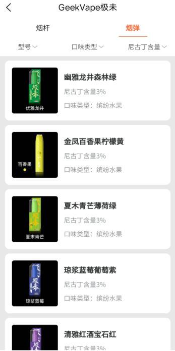 如何代理tiko提子电子烟?创享e购平台是个不错的选择!