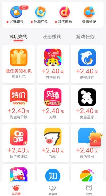 应用试客手机游戏试玩赚钱软件,还有大量注册任务
