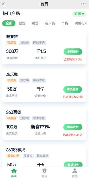 腾云企服财税推广返佣平台,推广各类贷款产品赚佣金